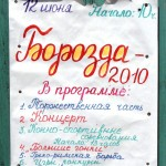 ostanino-2010 (38)_2