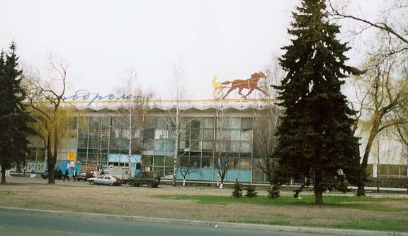 Киевский ипподром