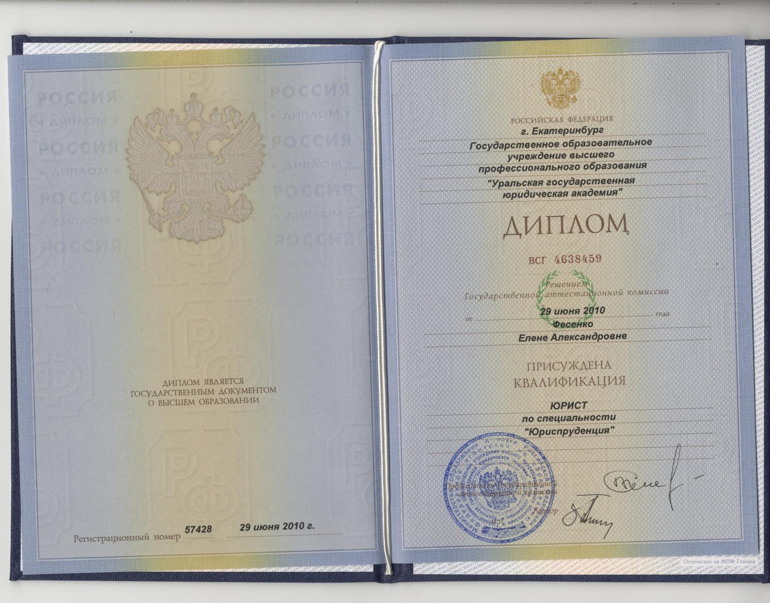 Документы дипломы сертификаты и благодарственные письма Фесенко  Диплом ветеринар 009 Диплом Юрист 007