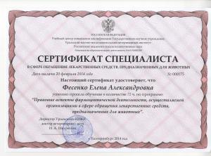 сертификат фармакология 003