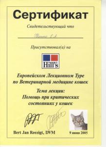 сертификат HILLs 020