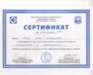 сертификат анестезиология и реаниматология 024