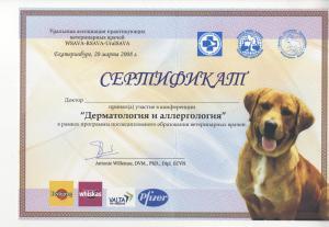 сертификат дерматология уралсава 017
