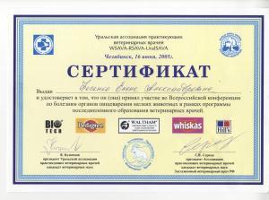 сертификат мелкие животные 019
