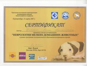 сертификат неврология мелких домашних животных 025