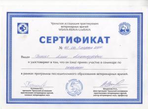 сертификат онкология 022