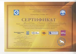 сертификат онкология мелких 15-11-2007 + 018
