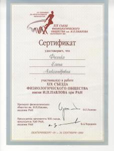 сертификат павлова ран 021