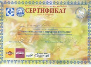 сертификат тюмень 014