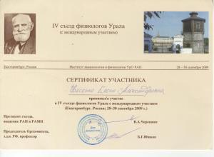 сертификат участника 013
