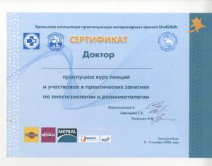 сертификат уралсава 015